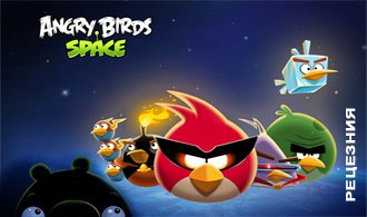 ���� ������������ � Angry Birds. �������� �� Angry Birds Space.