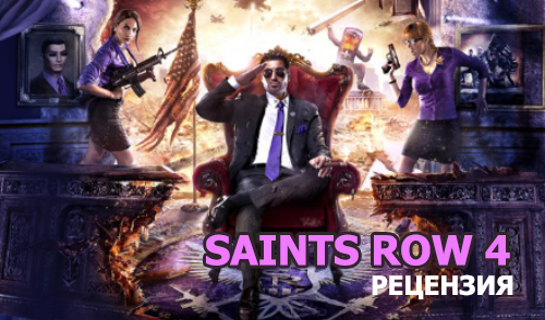 Saints Row 4. ��������.