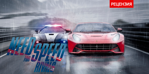 Need for Speed: Rivals. ��������.