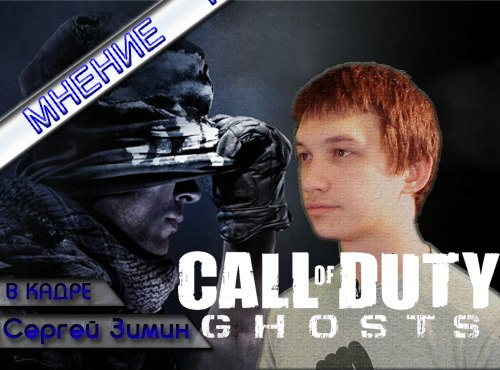 Call of Duty: Ghosts. Мнение.