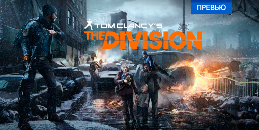 Tom Clancy's: The Division. ������.