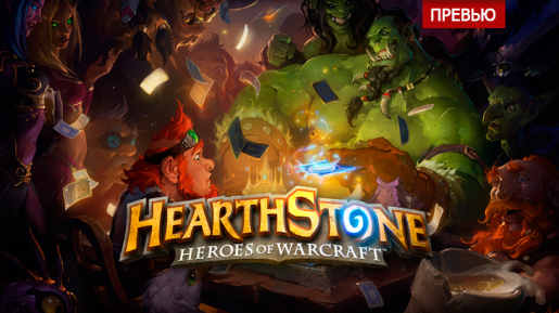 ������ Hearthstone: Heroes of Warcraft. ����������� �� ����.